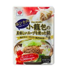 小籠包の美味しいスープを使った鍋の素
