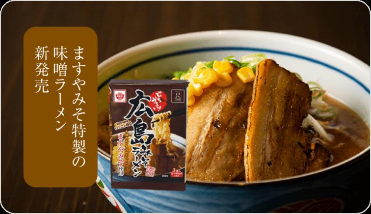 ますやみそ特製の味噌ラーメン新発売