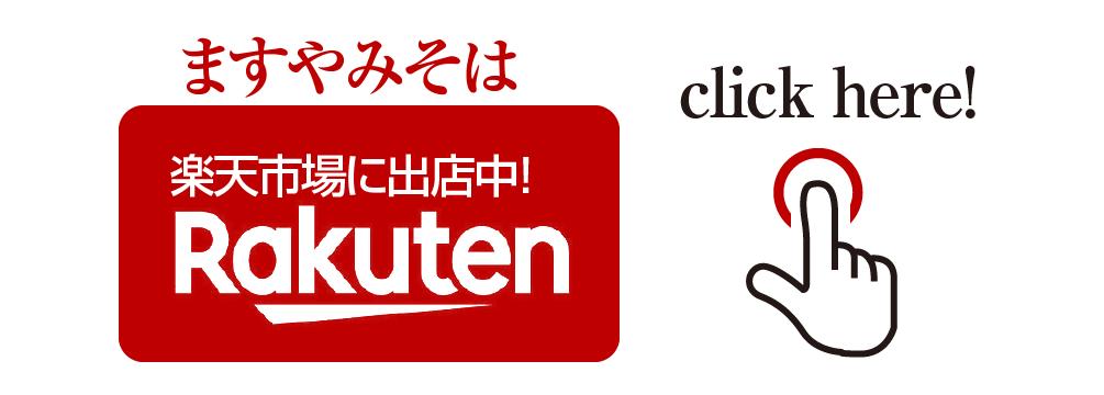 楽天市場に出店中! Rakuten click here!