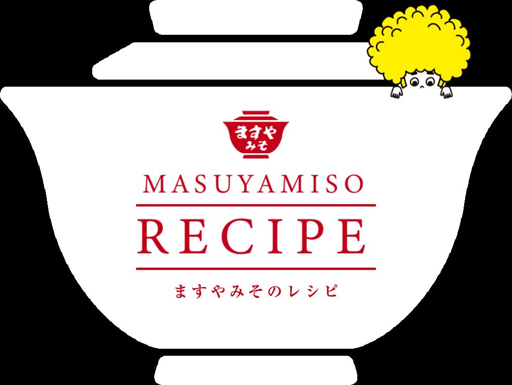 ますやみそ MASUYAMISO RECIPE れシビタイトルロゴ(仮)