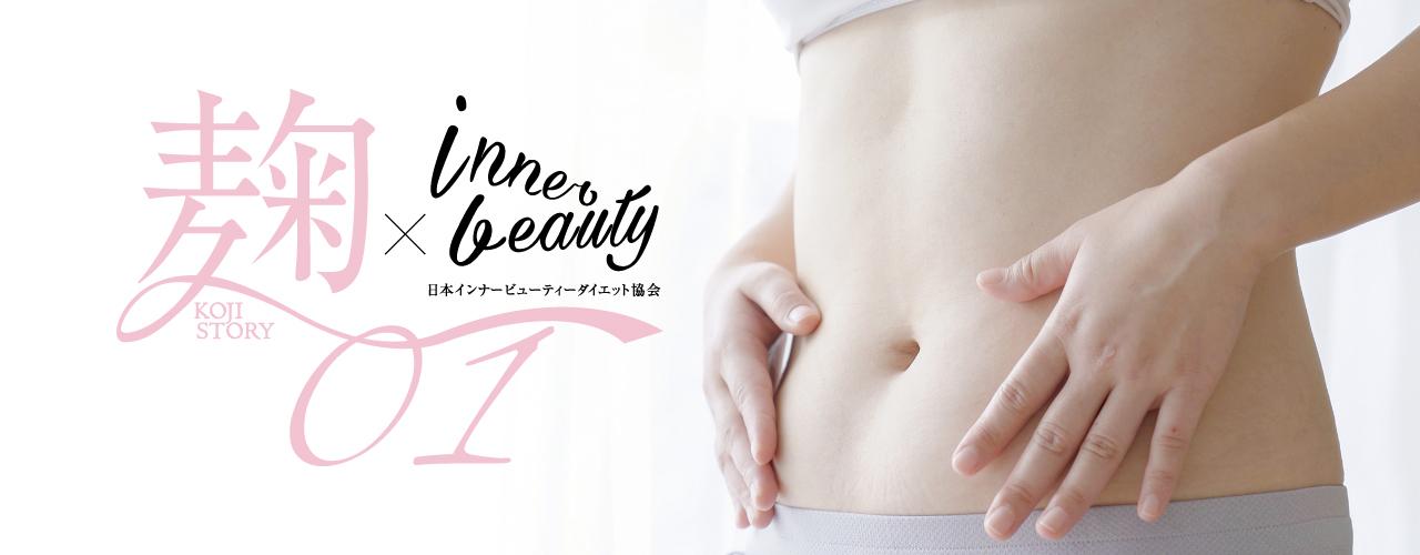 麹 KOUJI STORY 01 × inner beauty 日本インナービューティーダイエット協会