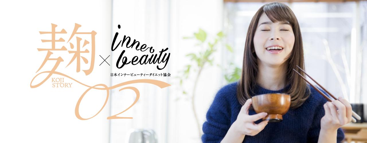 麹 KOUJI STORY 02 × inner beauty 日本インナービューティーダイエット協会