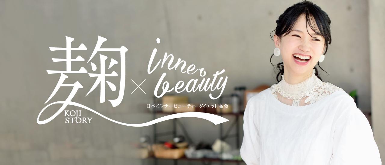 inner beauty SHOP 日本インナービューティーダイエット協会公式オンラインショップ